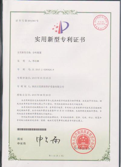 水泥撒布机专利