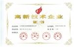 骏马高新技术企业证书