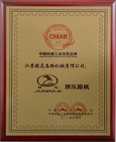 优质品牌证书