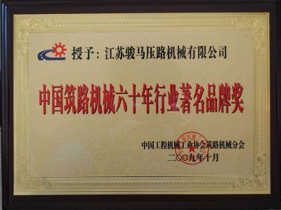 中国筑路机械60年行业著名品牌