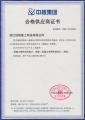 信瑞重工中核合格供应商证书