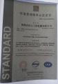 恒云科技环境管理体系认证证书