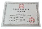 恒云科技中国工程机械工业协会会员证书