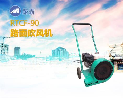 路霸RTCF-90路面吹风机