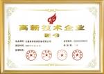 无锡泰特高新技术企业证书