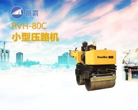 路霸RVH-80C小型压路机高清图 - 外观