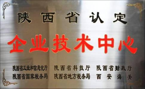 企业技术中心证书