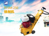 路霸RTSM-250铣刨机