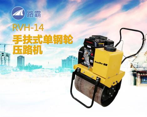 路霸RVH-14手扶式单钢轮压路机
