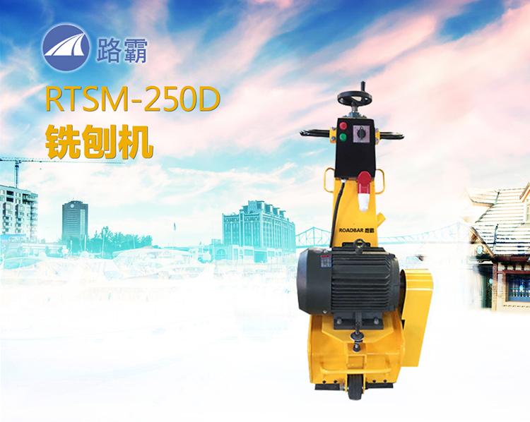 路霸RTSM-250D铣刨机高清图 - 外观