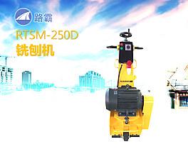 路霸RTSM-250D铣刨机
