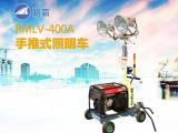路霸RMLV-400A手推式照明车