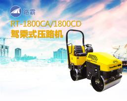 路霸RT-1800CA/1800CD驾乘式压路机