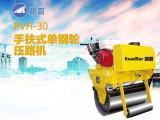 路霸RVH-30手扶式单钢轮压路机
