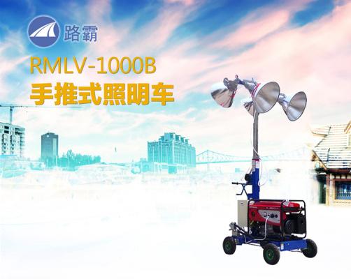 路霸RMLV-1000B手推式照明车
