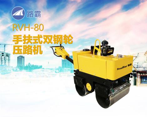 路霸RVH-80手扶式双钢轮压路机机