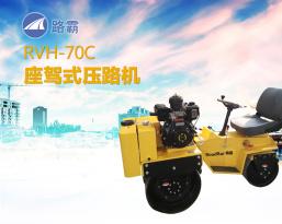 路霸RVH-70C座驾式压路机