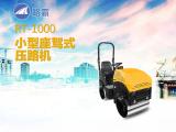 路霸RT-1000S小型座驾式压路机