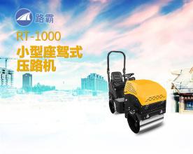 路霸RT-1000S小型座驾式压路机高清图 - 外观
