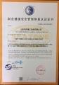 明宇通过18001职业健康安全管理体系认证