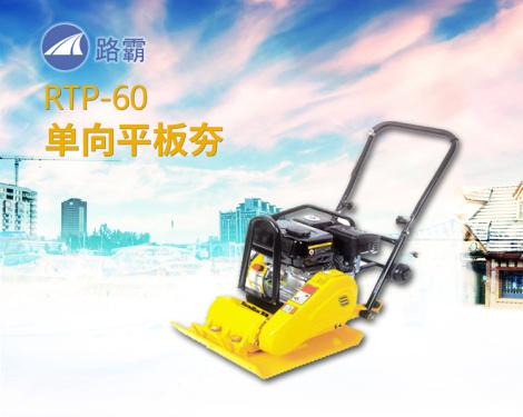 路霸RTP-60单向平板夯