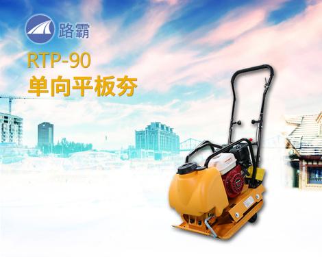 路霸RTP-90单向平板夯