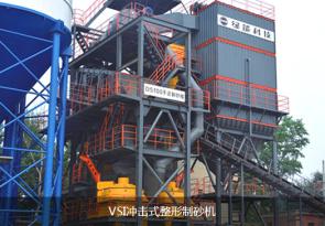 绿能科技VSI冲击式整形制砂机