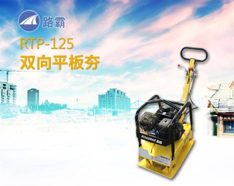 路霸RTP-125双向平板夯