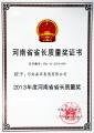森源重工2014年河南省省长质量奖证书