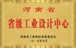 河南省省级工业设计中心