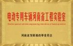 电动专用车辆河南省工程实验室