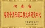 河南省电动专用车辆工程技术研究中心