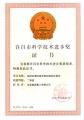 对接式垃圾车公司证书(二等奖)