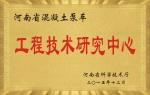 河南省混凝土泵车工程技术研究中心