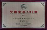 2017中国企业500强