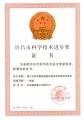 高空作业车公司证书(一等奖)