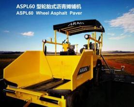鎮江阿倫ASLP60型輪胎式瀝青混凝土攤鋪機高清圖 - 外觀