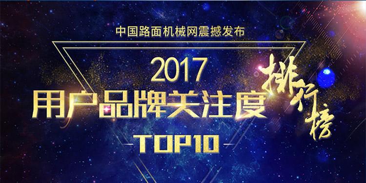 中国路面机械网工程机械2017排行榜