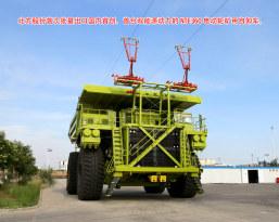 北方股份NTE360电动轮矿用卡车