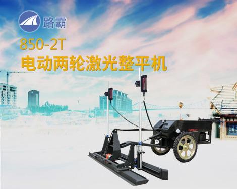 路霸850-2T电动两轮激光整平机