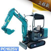 立派PC1625小型挖掘机