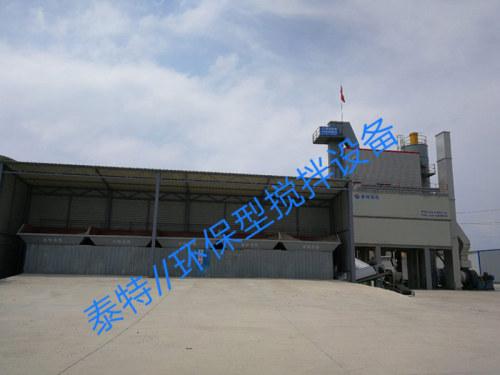 無錫泰特PLB2000瀝青混合料攪拌設備