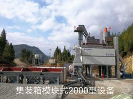 无锡泰特LB2000沥青混合料搅拌设备