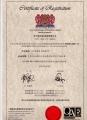 思拓瑞克ISO9001中文认证