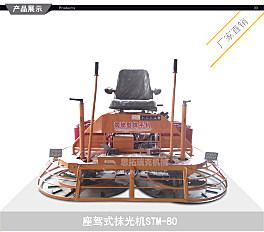 思拓瑞克BMY-80座驾抹光机