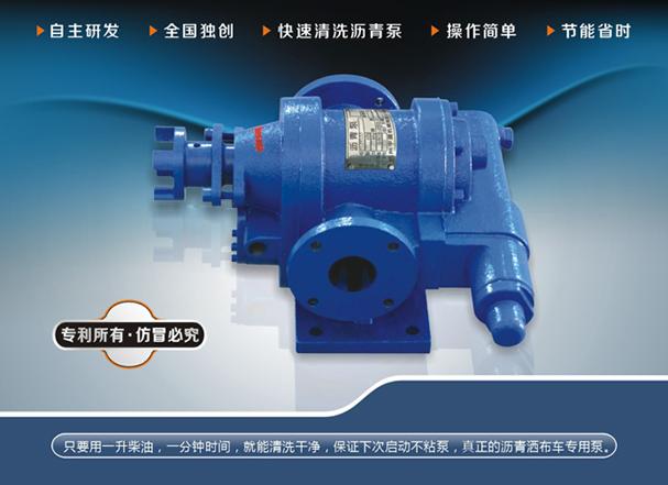 欣融沥青泵保温型沥青泵高清图 - 外观