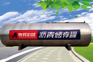 山東奧邦AST系列瀝青加熱儲存罐