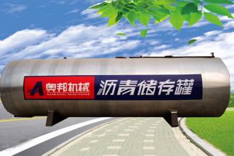 山東奧邦AST系列瀝青加熱儲存罐高清圖 - 外觀