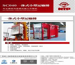 广西建工SC40施工升降机