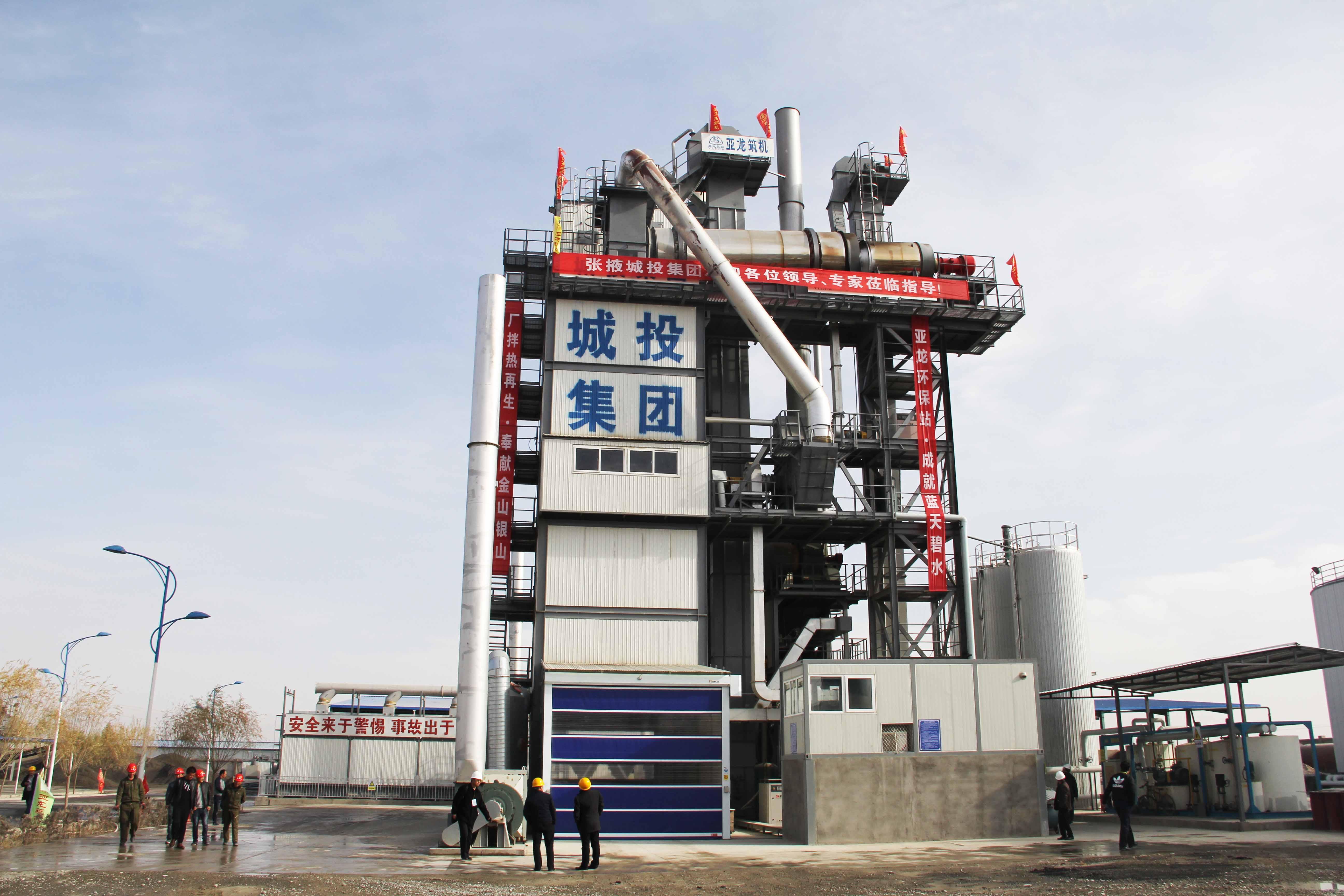 青海西宁市的用户对亚龙筑机沥青搅拌设备评价